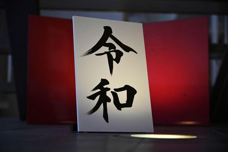 De naam van het nieuw tijdperk, met onder andere het karakter voor 'harmonie'.