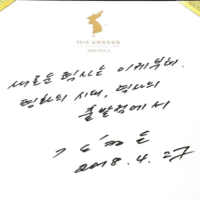 De boodschap van Kim Jong-un in het gastenboek.