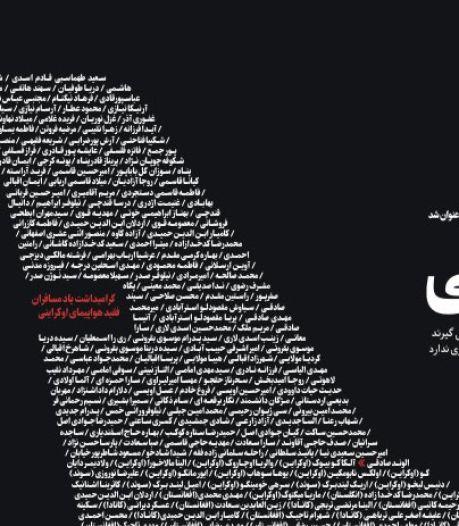 Eerbetoon Iraanse media aan alle slachtoffers vliegtuigcrash: 'Onvergeeflijk'