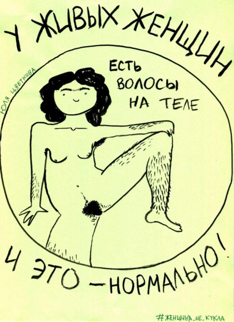 Werk van Joelia Tsvetkova, uit de serie 'Woman not a doll'. De tekst op de tekening: 'Levende vrouwen hebben haar op hun lichaam en dit is normaal!' Beeld Stedelijk Museum/Joelia Tsvetkova