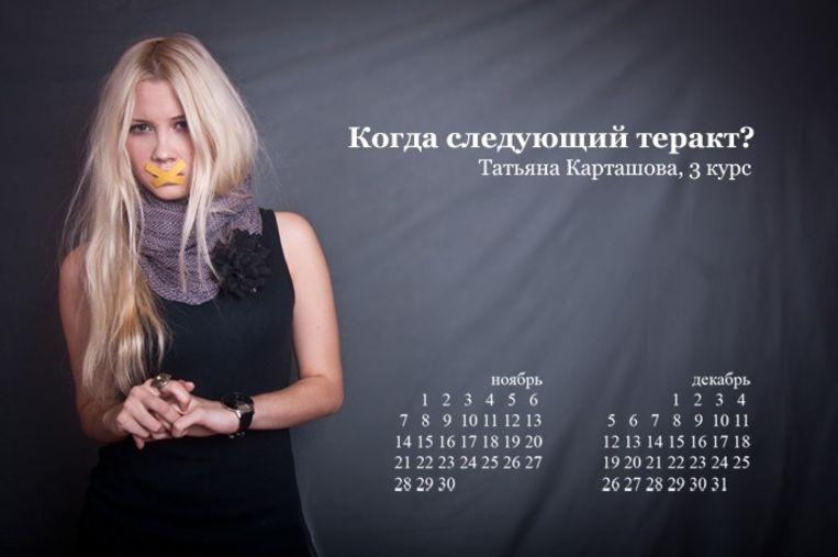 Beeld uit de anti-Poetin-kalender Beeld