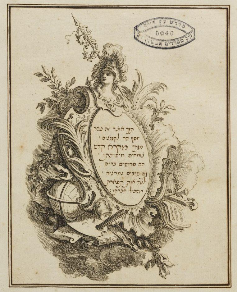 Een pagina gepubliceerd op de website van de Bibliotheek Beeld Ets Haim Bibliotheek
