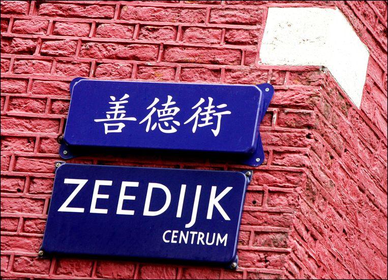 Chinees straatnaambord aan de gevel in Chinatown in Amsterdam, omgeving Zeedijk.  Beeld ANP