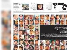 """La Une choc d'un journal israélien: """"C'est le prix de la guerre"""""""