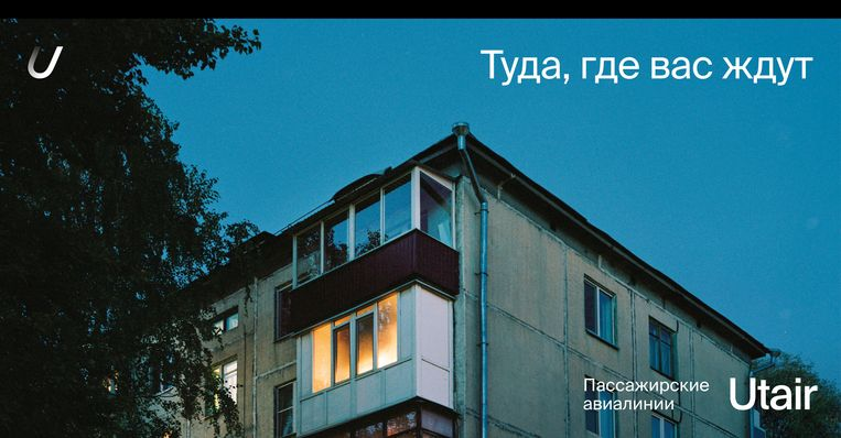 Reclame van de Russische luchtvaartmaatschappij UTair. Slogan luidt: 'Daarheen, waar op u gewacht wordt.' Beeld