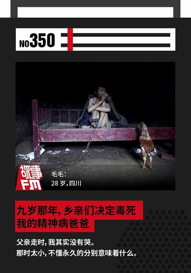 Beeld van de Chinese podcast Gushi FM met de aflevering over Maomao. De podcast, begonnen in 2017, trekt nu 700 duizend luisteraars. Beeld