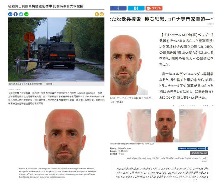 De berichtgeving over Jürgen Conings op een Taiwanese (linksboven), een Japanse, een Russische (linksonder) en een Perzischtalige nieuwssite.