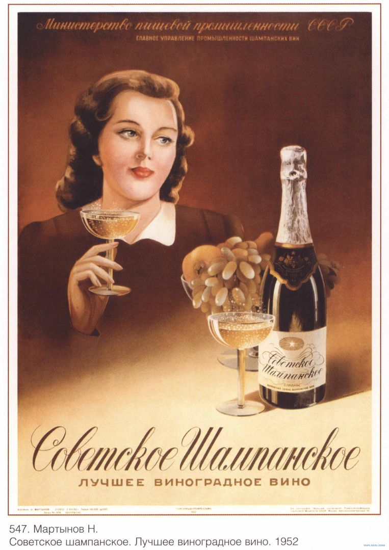 Een advertentie uit 1952 prijst SovetskoyeShampanskoye aan. Beeld