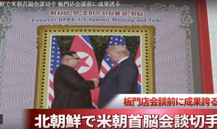 Les timbres de propagande ont été présentés par le régime