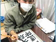 Gezocht in Almelo: gastgezin voor Japanse scholier Haruto (17)