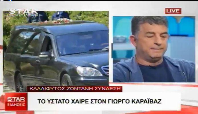 Giorgos Karaivaz is vanmiddag begraven in zijn geboortdedorp.