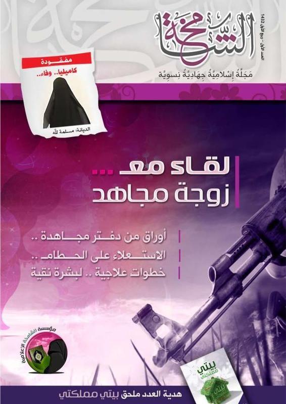 Couverture du magazine Al Shamikha
