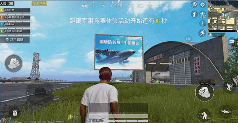 Reclame voor de Chinese luchtmacht in het spel PUBG.  Beeld