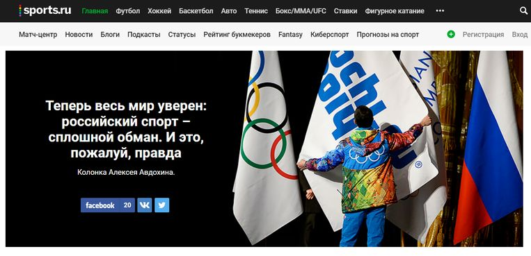 De site Sports.ru: 'Nu weet de hele wereld het zeker: de Russische sport is een grote oplichterij. En dat is de waarheid.' Beeld