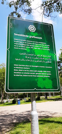 Bord met gebed op de islamitische begraafplaats in Bergen op Zoom.