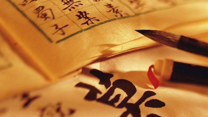 Grootste Chinese woordenboek wordt nog groter