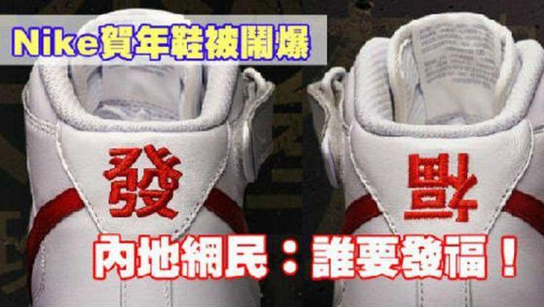 Nike Schoenen' China Lanceert Nieuws Buitenland Hln 'foute In ngHT6qZw